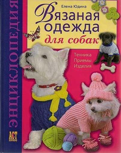 вяжем собакам журнал архив по рубрикам вязание для собак